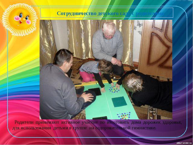 Сотрудничество детского сада с родителями Родители принимают активное участи...
