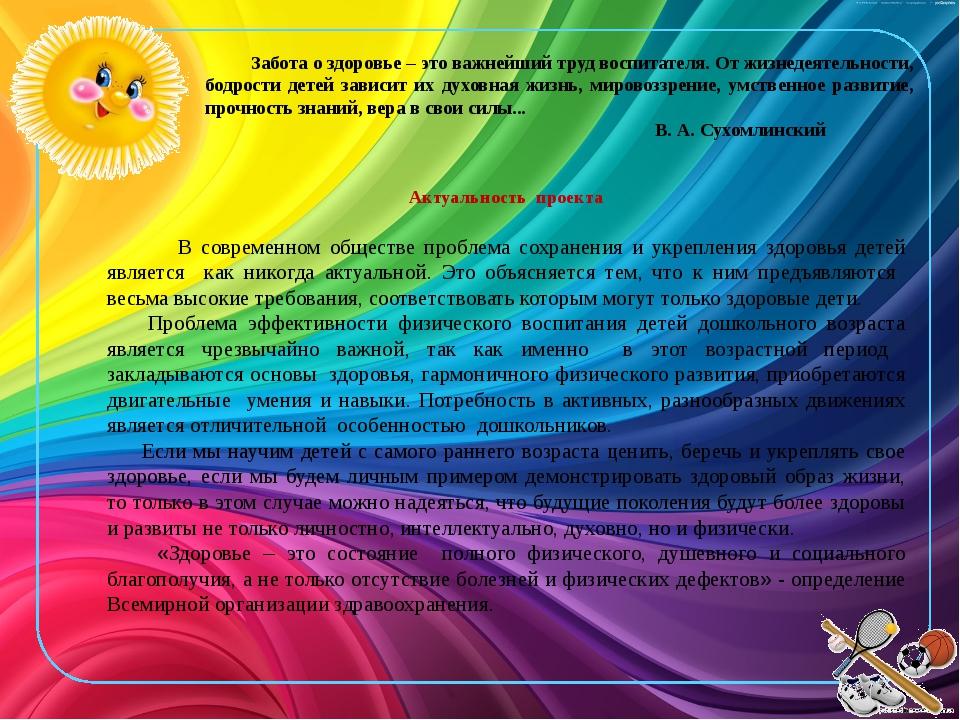 Актуальность проекта В современном обществе проблема сохранения и укрепления...
