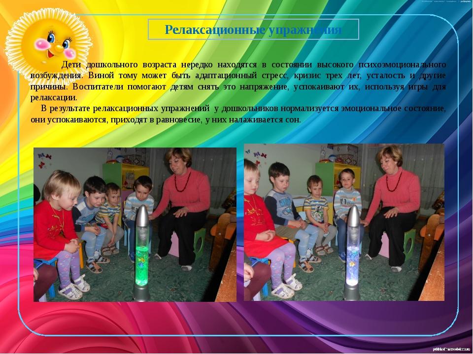 Релаксационные упражнения Дети дошкольного возраста нередко находятся в состо...