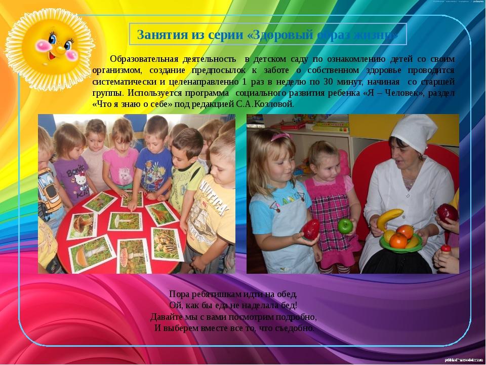 Занятия из серии «Здоровый образ жизни» Образовательная деятельность в детско...