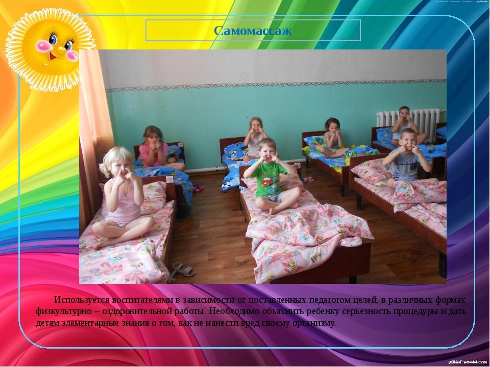 Самомассаж Используется воспитателями в зависимости от поставленных педагогом...