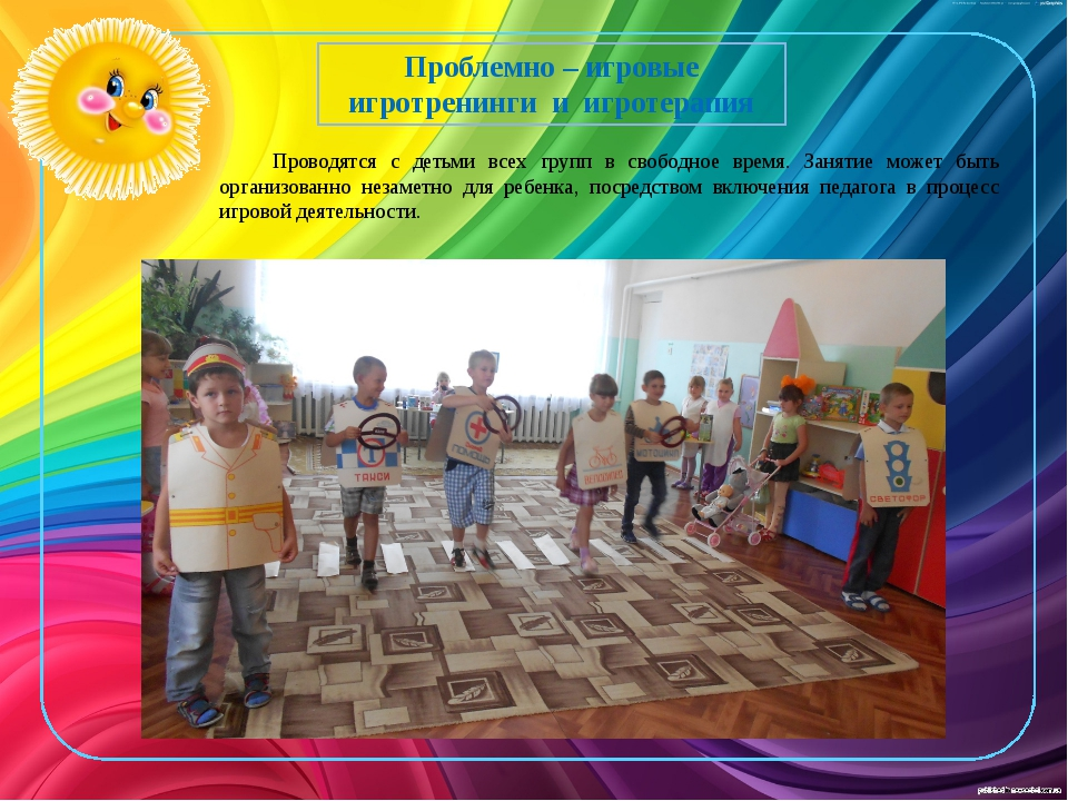 Проблемно – игровые игротренинги и игротерапия Проводятся с детьми всех групп...