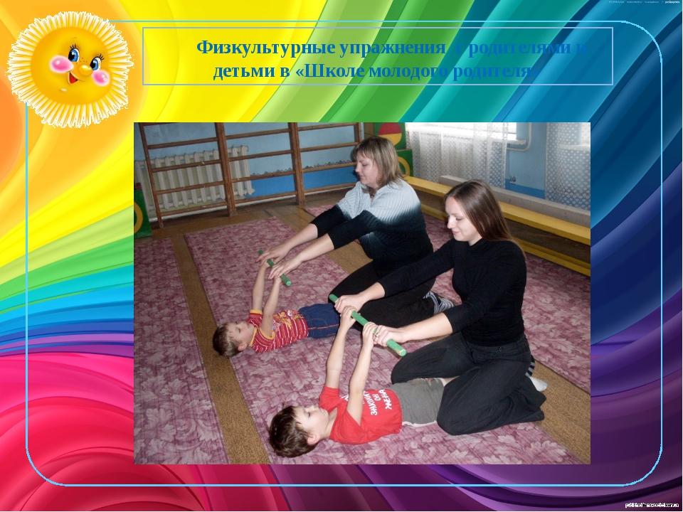 Физкультурные упражнения с родителями и детьми в «Школе молодого родителя»