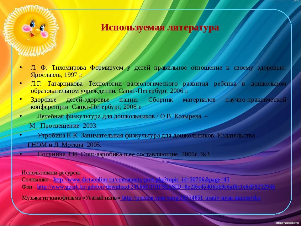 Используемая литература Л. Ф. Тихомирова Формируем у детей правильное отношен...