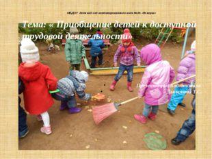 МБДОУ детский сад комбинированного вида №36 «Искорка» Тема: « Приобщение дете