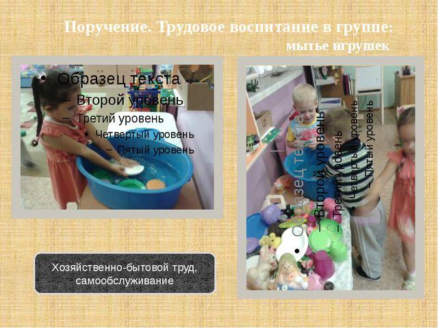 Поручение. Трудовое воспитание в группе: мытье игрушек Хозяйственно-бытовой т...