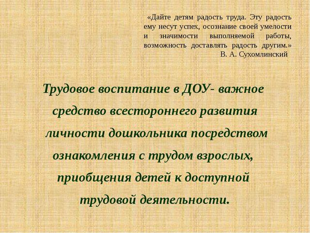 «Дайте детям радость труда. Эту радость ему несут успех, осознание своей уме...