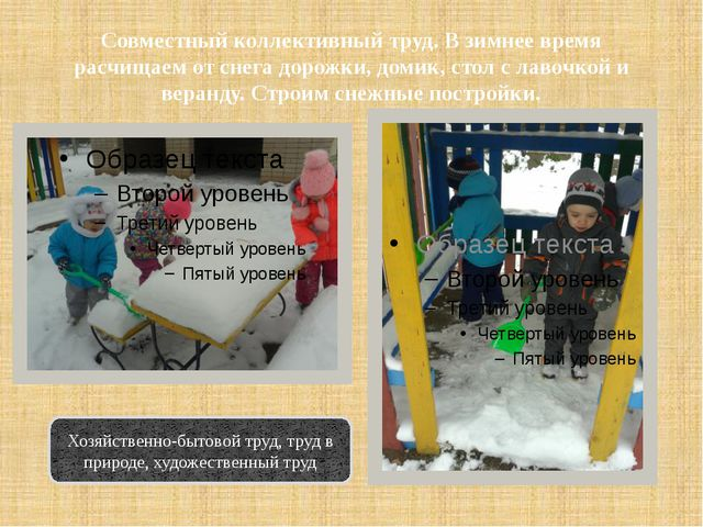 Совместный коллективный труд. В зимнее время расчищаем от снега дорожки, доми...