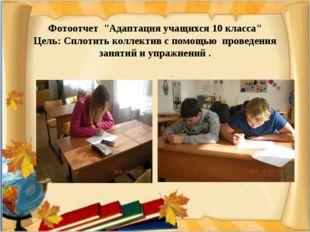 """Фотоотчет """"Адаптация учащихся 10 класса"""" Цель: Сплотить коллектив с помощью п"""