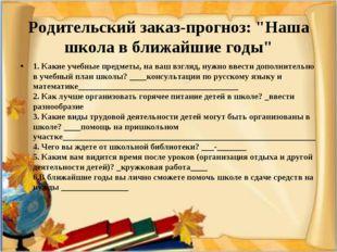 """Родительский заказ-прогноз: """"Наша школа в ближайшие годы"""" 1. Какие учебные пр"""