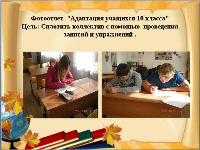 """Фотоотчет """"Адаптация учащихся 10 класса"""" Цель: Сплотить коллектив с помощью п..."""