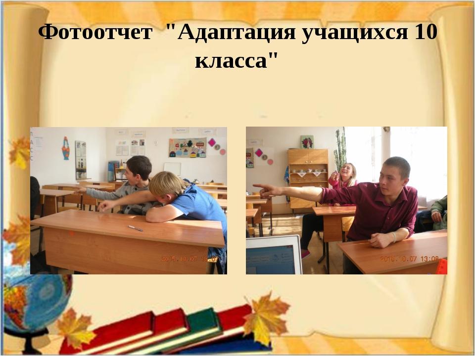 "Фотоотчет ""Адаптация учащихся 10 класса"""