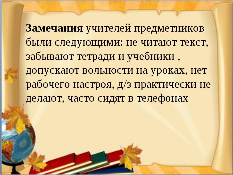 Замечания учителей предметников были следующими: не читают текст, забывают те...