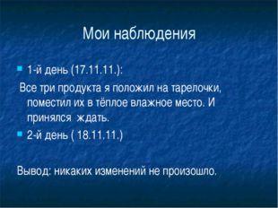 Мои наблюдения 1-й день (17.11.11.): Все три продукта я положил на тарелочки,