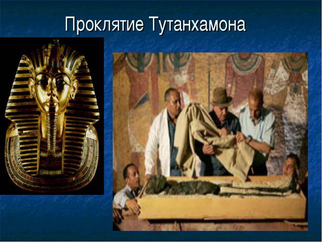 Проклятие Тутанхамона