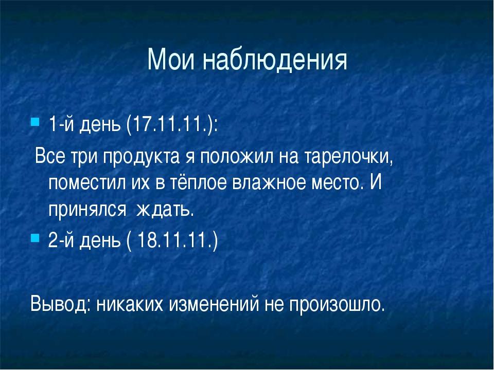 Мои наблюдения 1-й день (17.11.11.): Все три продукта я положил на тарелочки,...