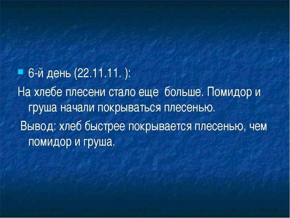 6-й день (22.11.11. ): На хлебе плесени стало еще больше. Помидор и груша нач...