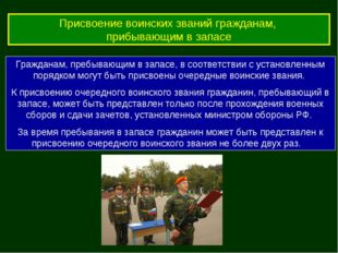 Присвоение воинских званий гражданам, прибывающим в запасе Гражданам, пребыва