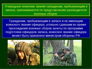 Очередные воинские звания гражданам, пребывающим в запасе, присваиваются по п