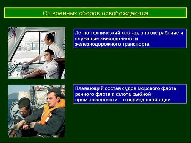 От военных сборов освобождаются Летно-технический состав, а также рабочие и с...