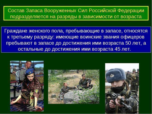 Состав Запаса Вооруженных Сил Российской Федерации подразделяется на разряды...
