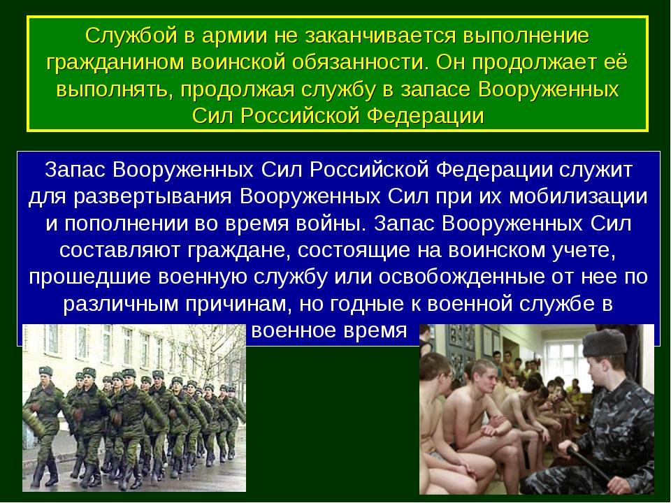 Запас Вооруженных Сил Российской Федерации служит для развертывания Вооруженн...