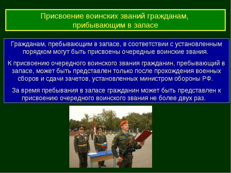 Присвоение воинских званий гражданам, прибывающим в запасе Гражданам, пребыва...