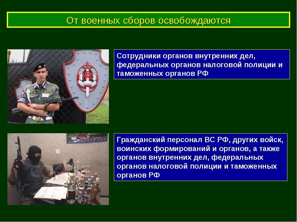 От военных сборов освобождаются Гражданский персонал ВС РФ, других войск, вои...