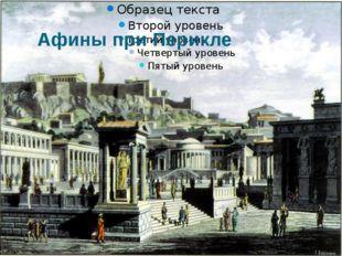 Афины при Перикле