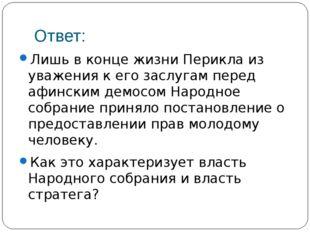Ответ: Лишь в конце жизни Перикла из уважения к его заслугам перед афинским д