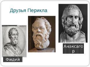 Друзья Перикла Фидий Сократ Анаксагор