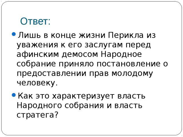 Ответ: Лишь в конце жизни Перикла из уважения к его заслугам перед афинским д...