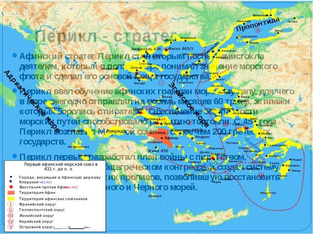 Перикл - стратег Афинский стратег Перикл стал вторым после Фемистокла деятеле...