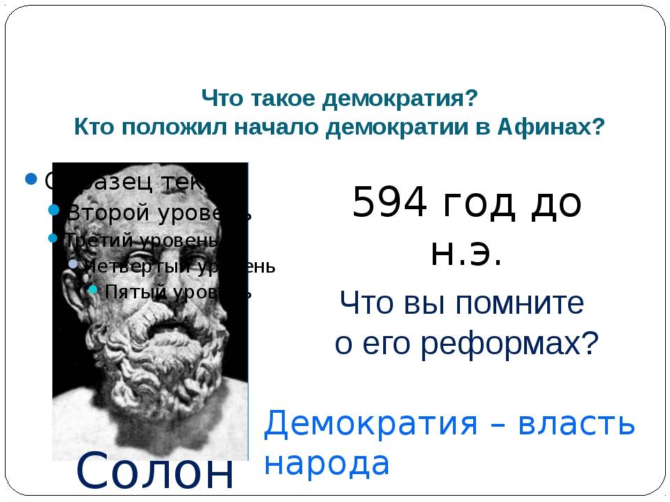 Что такое демократия? Кто положил начало демократии в Афинах? Солон 594 год...