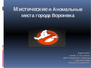 Мистические и Аномальные места города Воронежа Подготовил ученик 2 «Б» класса