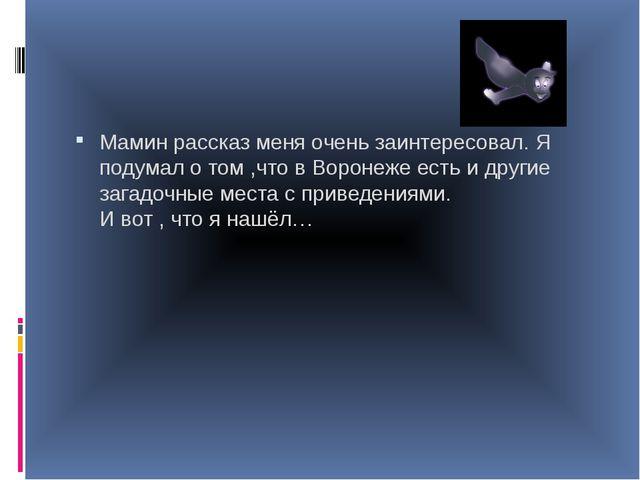 Мамин рассказ меня очень заинтересовал. Я подумал о том ,что в Воронеже есть...