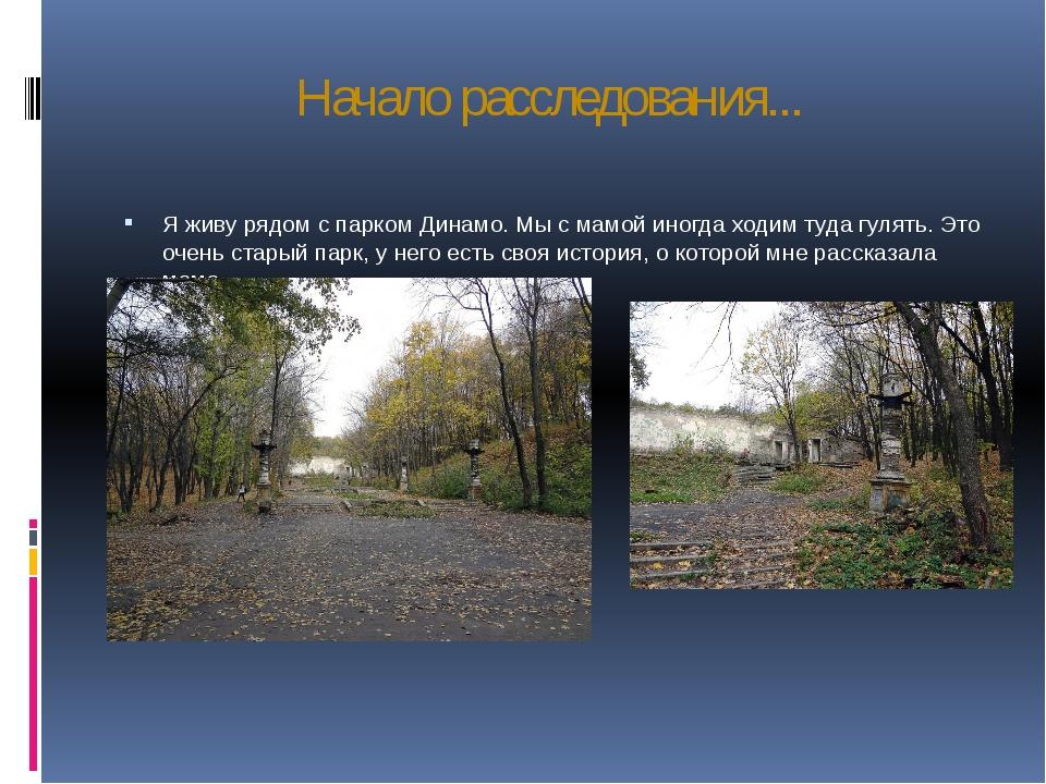 Начало расследования... Я живу рядом с парком Динамо. Мы с мамой иногда ходим...