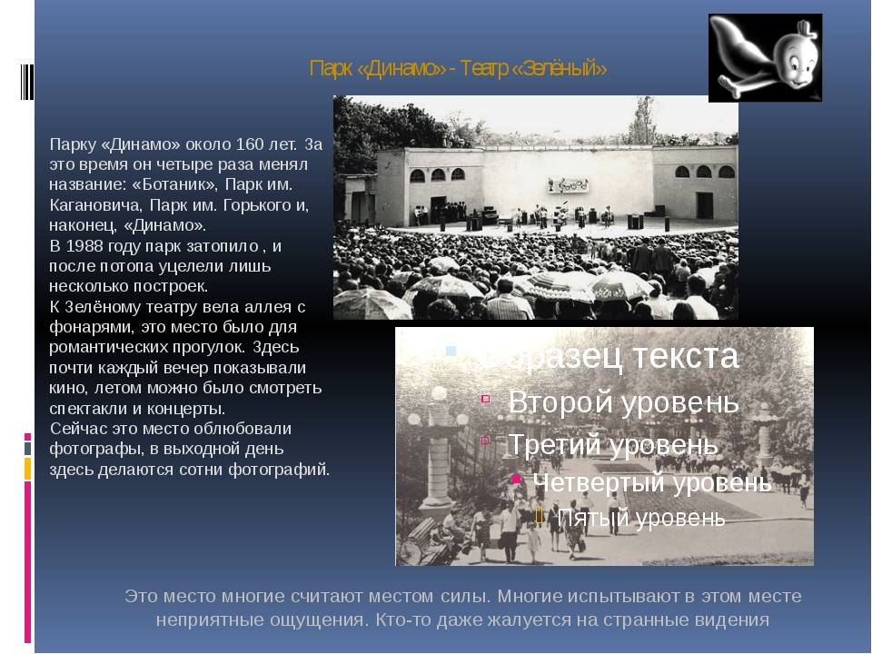 Парк «Динамо» - Театр «Зелёный» Парку «Динамо» около 160 лет. За это время он...