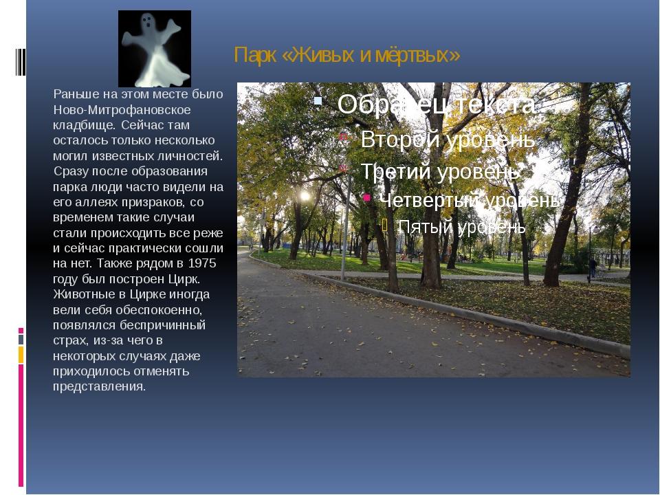 Парк «Живых и мёртвых» Раньше на этом месте было Ново-Митрофановское кладбище...