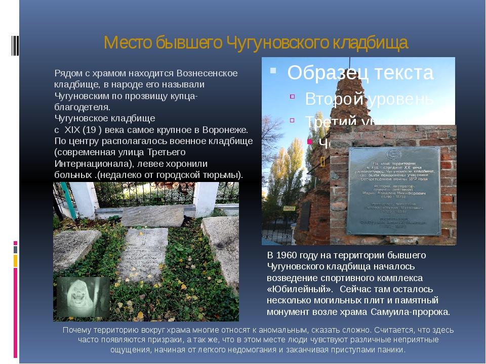 Место бывшего Чугуновского кладбища Рядом с храмом находится Вознесенское кла...