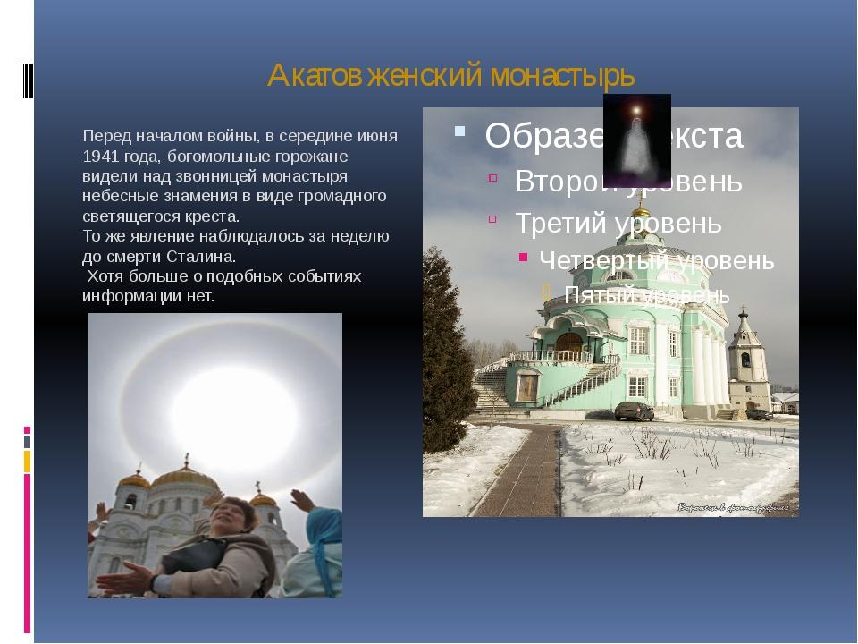 Акатов женский монастырь Перед началом войны, в середине июня 1941 года, бого...