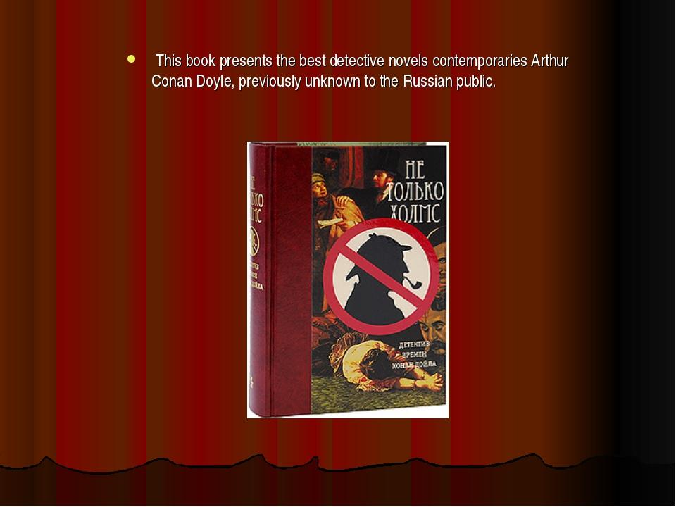 This book presents the best detective novels contemporaries Arthur Conan Doy...
