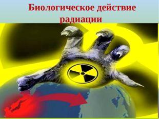Биологическое действие радиации