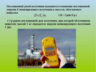 Поглощенной дозой излучения называется отношение поглощенной энергии Е ионизи