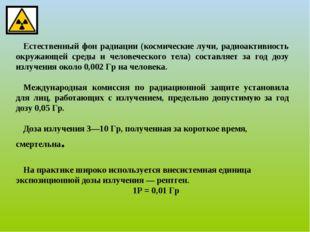 Естественный фон радиации (космические лучи, радиоактивность окружающей сред