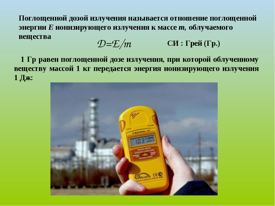 Поглощенной дозой излучения называется отношение поглощенной энергии Е ионизи...
