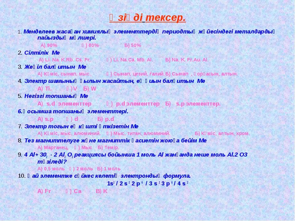 Өзіңді тексер. 1. Менделеев жасаған химиялық элементтердің периодтық жүйесінд...