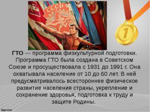 ГТО— программа физкультурной подготовки. Программа ГТО была создана в Советс