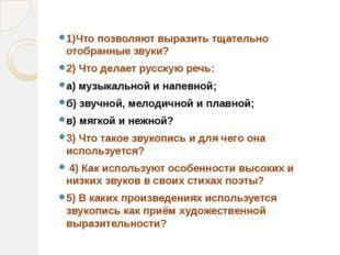 1)Что позволяют выразить тщательно отобранные звуки? 2) Что делает русскую р