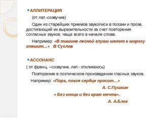 АЛЛИТЕРАЦИЯ (от лат.-созвучие) Один из старейших приемов звукописи в поэзии и
